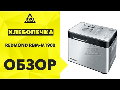 Хлебопечка REDMOND RBM M1900