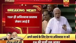 ABP News LIVE:  अविश्वास प्रस्ताव पर PM MODI का जवाब । ABP NEWS HINDI