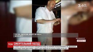 видео На Закарпатье пьяный глава РГА насмерть сбил двух женщин. За час до этого его отпустили после совершения другого ДТП