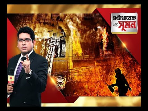 GKSS:17.09.2018 Bagri Market Fire is a remembrance of Nandaram Market Fire incident, why t