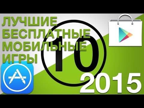 ТОП-10 лучших бесплатных мобильных игр 2015 (App Store и Google Play)