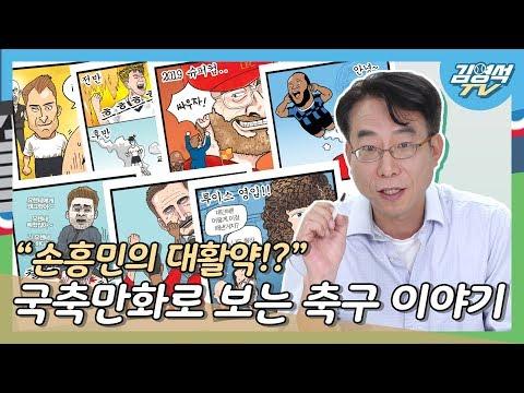 '국축만화' 기자에게 듣는 최신 축구 이야기(Feat. 손흥민, 토트넘, 맨유, EPL...)