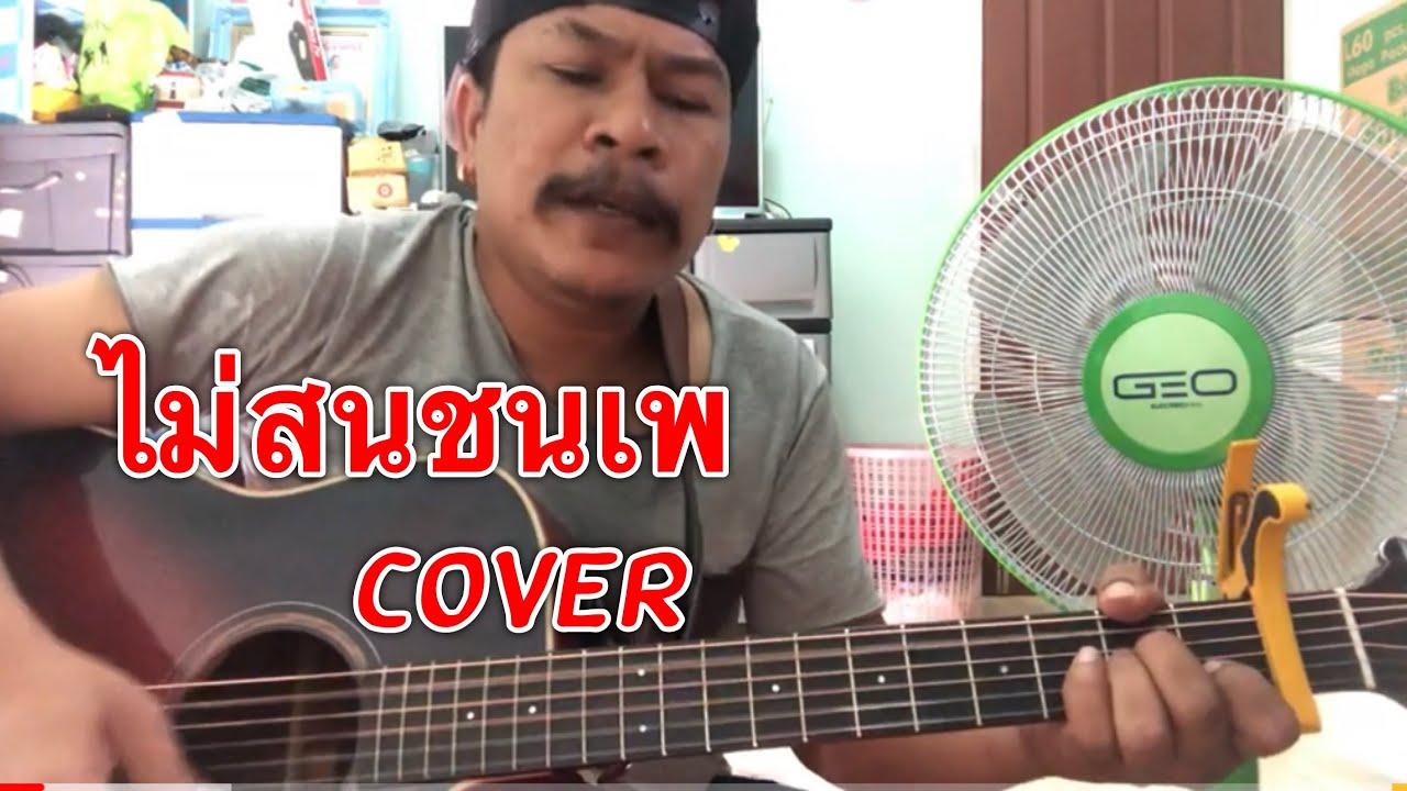 Photo of คอร์ด เพลง ไม่ สน ชน เพ – ไม่สนชนเพ – วงชิลล์ [cover] by ชิน นักดนตรี