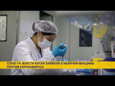 Разработана вакцина против коронавируса