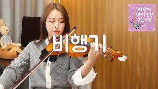01.Airplain [Jenny Yun Violin Songs for Kids]