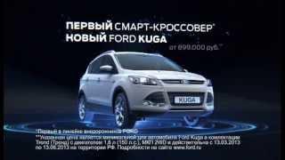Ford Kuga (Timeline.RU - Реклама в кинотеатрах, перевод в DCP)(Реклама в кинотеатрах. Адаптация и перевод рекламного ролика в формат DCP и на кинопленку для показа в киноте..., 2013-07-23T14:25:31.000Z)