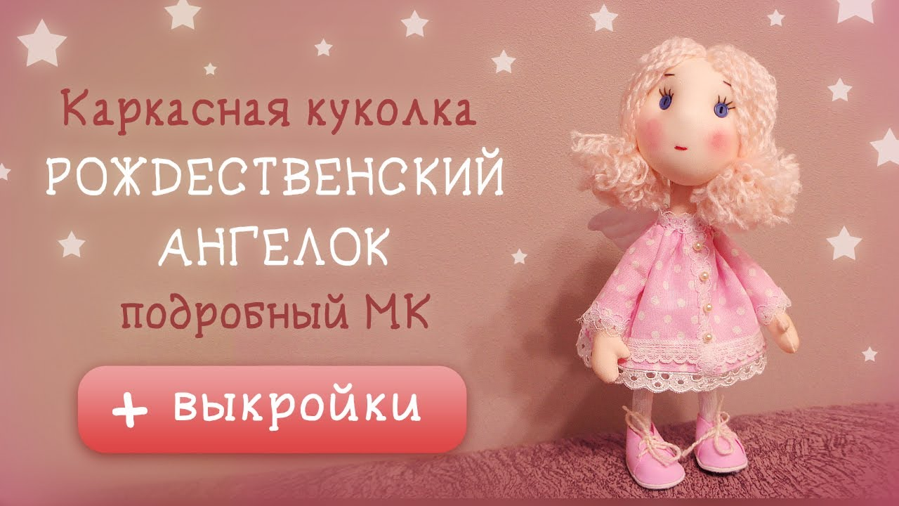 Рождественский ангелок. Каркасная куколка. Подробный МК с выкройками