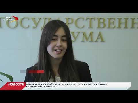 Новости Осетии // Итоговый выпуск // 19 апреля 2019