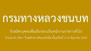 กรมทางหลวงชนบทรับพนักงานราชการทั่วไป 81 อัตรา สมัครทางอินเทอร์เน็ต ตั้งแต่วันที่ 2-16 มิถุนายน 2564