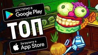 ТОП 10 ЛУЧШИХ ИГР НА АНДРОИД/iOS МАРТ 2019 - Game Plan