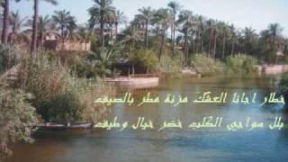 حسين نعمة - خطار اجانا العشكَ