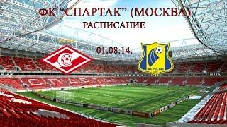 Football manager 2015 (beta). Спартак (Москва). часть 1
