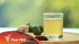 กินดี อยู่ดี กับหมอพรเทพ : ชาขิงกานพลู เพิ่มภูมิต้านทานแก้หวัด (4 มิ.ย. 61)