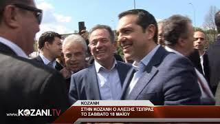 Στην Κοζάνη στις 18 Μαϊου ο Αλέξης Τσίπρας