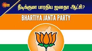 நீடிக்குமா பாரதிய ஜனதா ஆட்சி? | National News | Tamil News | Sun News