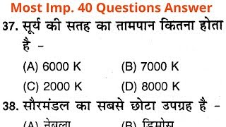 Gk practice//Science Gk Quiz   Imp questions answer for railway, SSC gd, vdo, police, lekhapal