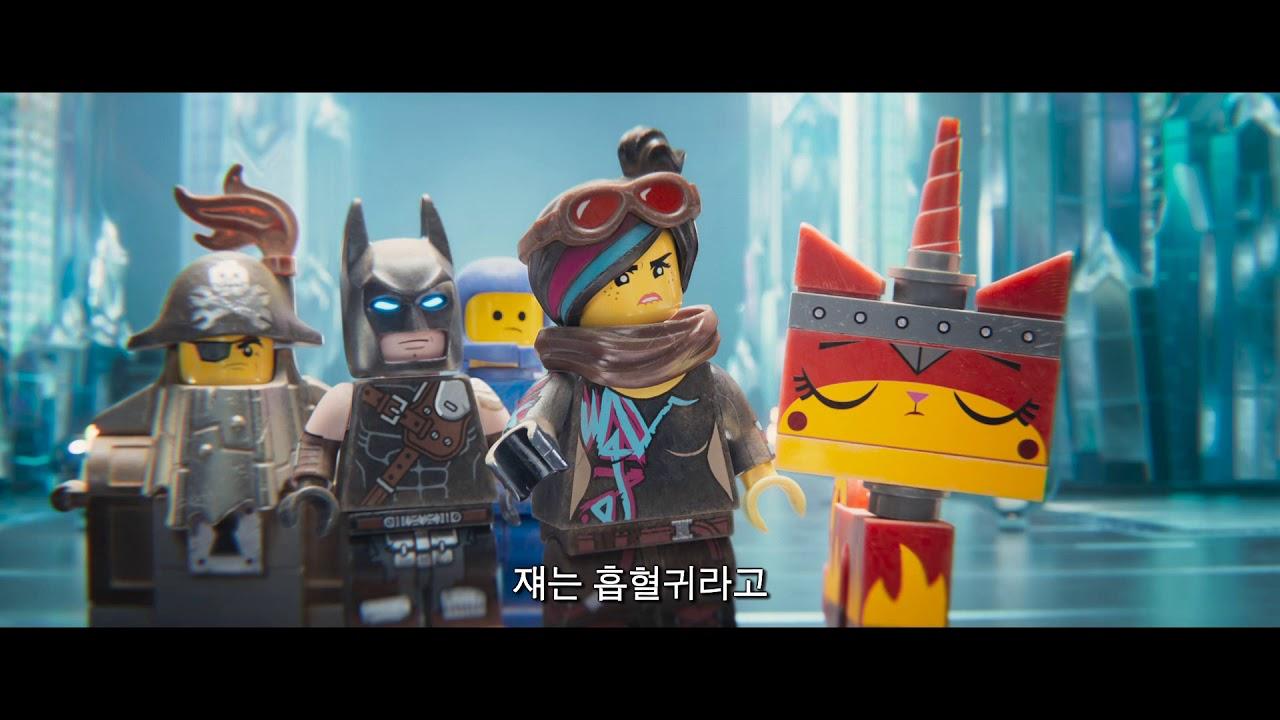[레고 무비2] 귀염뽀짝 영상