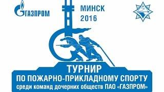 "Турнир по пожарно-прикладному спорту ""Минск-2016"""