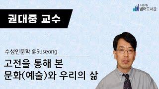 수성인문학 @Suseong 8회차