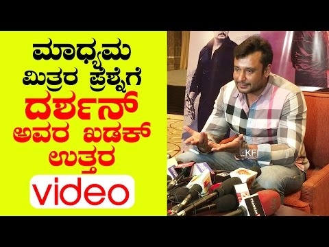 Chakravarthy Audio Launch - Darshan Kadak Answer To Media | New Kannada Movie Chakravarthy