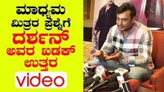 Chakravarthy Audio Launch - Darshan Kadak Answer To Media | New Kannada Movie Chakravarthy