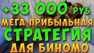 ОБУЧЕНИЕ ЛУЧШЕ ТОРГОВОЙ СТРАТЕГИИ ДЛЯ БИНОМО! КАК НА БИНОМО ЗАРАБОТАТЬ ДЕНЬГИ? +33 000 РУБЛЕЙ!