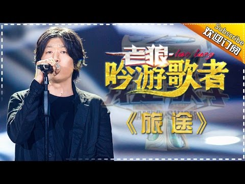 Mix - 老狼《旅途》-我是歌手第四季第10期单曲纯享20160318 I AM A SINGER 4 【官方超清版】