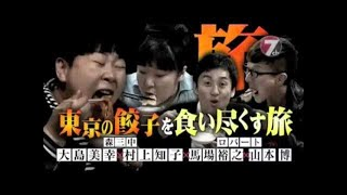 2013年6月15日放送 旅人:大島美幸、村上知子(森三中) 山本博...