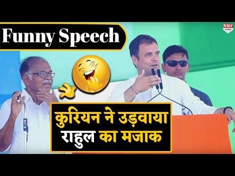 Rahul के साथ जो हुआ वो देखकर आप हंसते-हंसते लोटपोट हो जाएंगे। Rahul Gandhi Funny Speech