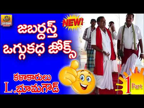 Oggu Katha Jokes | Oggu Kathalu Telugu | Comedy Skits in Telugu | Oggu Kathalu Telugu Jokes |
