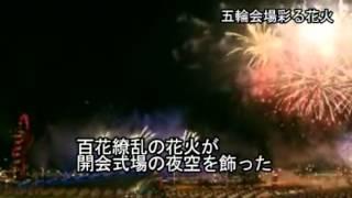 ロンドン五輪開幕、夜空に百花繚乱の花火 2012/7/28