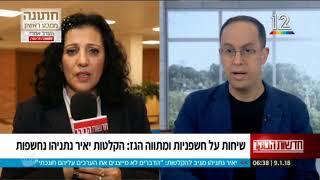 חברת הכנסת נורית קורן מנפצת את הנרטיב סביב יאיר נתניהו