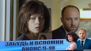 "Анонс ""Забудь и вспомни"" 9-10 серии"
