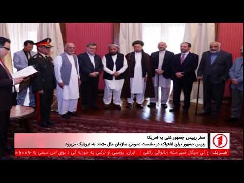 Afghanistan Dari News.16.09.2017 خبرهای افغانستان