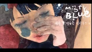 Misty Blue - Spring Fever