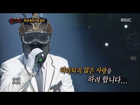 [King of masked singer] 복면가왕 - 'Romantic The Dark Knight' defensive stage - Confession 20160731