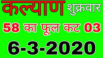 KALYAN MATKA 6/3/2020 | फ़िक्स जोड़ी | Luck satta matka trick | Sattamatka | कल्याण | Kalyan