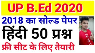 up b.ed previous year question papers in hindi 2019// previous year question paper 2018