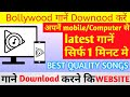 How to Download latest bollywood mp3 songs   Best website to download bollywood songs   pagalworld
