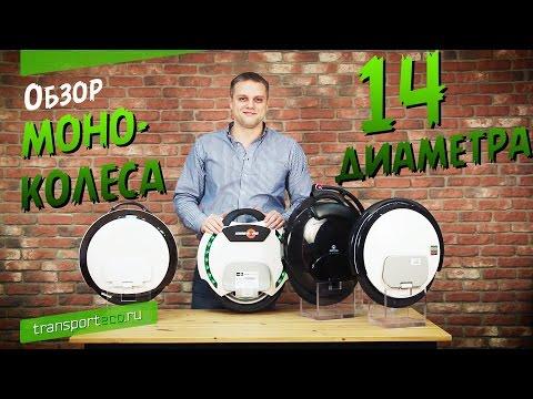 ОБЗОР МОНОКОЛЕС 14-ГО ДИАМЕТРА