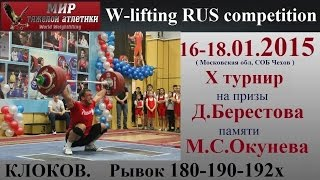 16-18.01.2015.(KLOKOV. Snatch 180-190-192x)Tournament Berestova memory Okuneva.