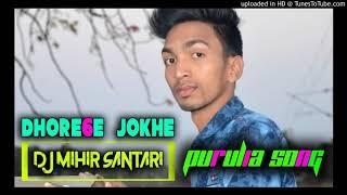 Dhore6e Jokhe   Purulia Song   DJ MIHIR SANTARI