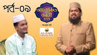 - Alokito Geani 2019 Episode-09 Saiful Islam Ashraful