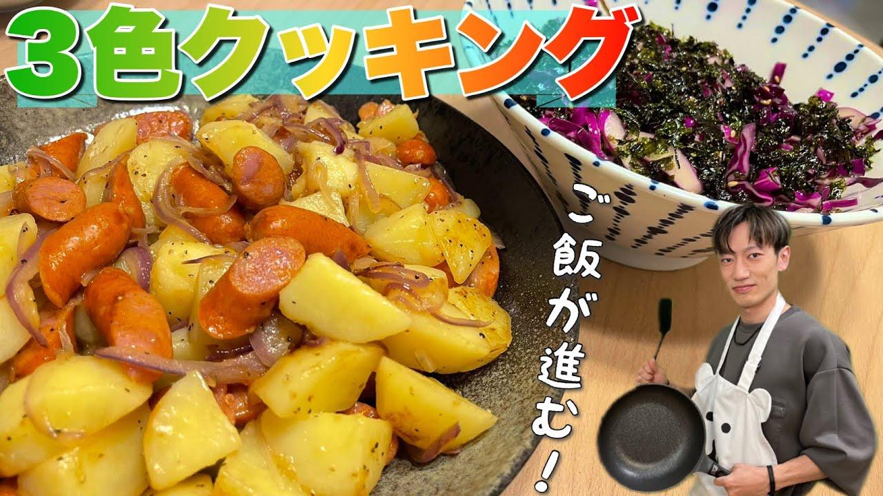 【お手軽】3色の食材で作る、ご飯が進みまくる簡単おかず!【山葵食堂】