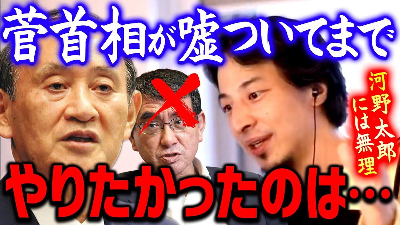 【ひろゆき】河野太郎さんのような2世政治家にはできない「ある」ことを菅さんはやろうとしていたかもしれない…【切り抜き/論破/思考】