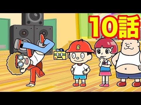 【公式】Bラッパーズストリート10話「ブレイクダンスで上行くアップ!」