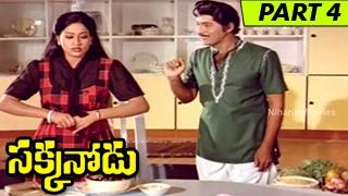 Sakkanodu Full Movie Part 4 || Shoban Babu, Vijayashanti