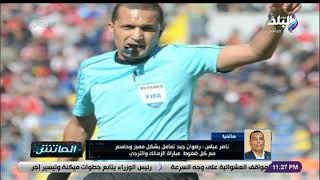الخبير ناصر عباس يحلل أداء حكم مباراة الزمالك والترجي ويؤكد هدف بن شرقي صحيح