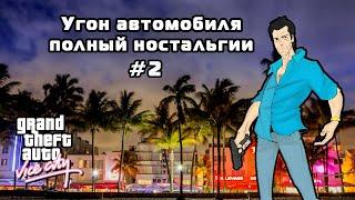 Угон автомобиля полный ностальгии. Прохождения Grand Theft Auto: Vice City, часть 2