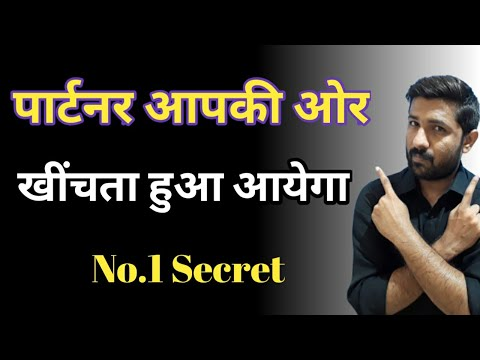 No.1 Secret to attract your partner । Love Tips In Hindi